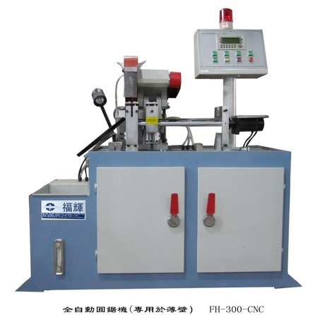 FH-300-CNC(专业锯切薄壁型材)